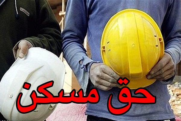 جلسه تعیین حق مسکن کارگران باز هم لغو شد/برگزاری جلسه؛شنبه آینده