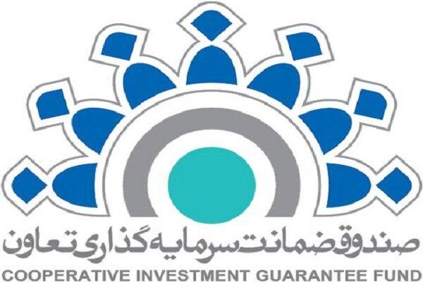 تصویب افزایش سرمایه صندوق ضمانت سرمایهگذاری تعاون